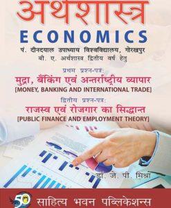 Economics Books in Hindi Archives - Sahitya Bhawan Publications