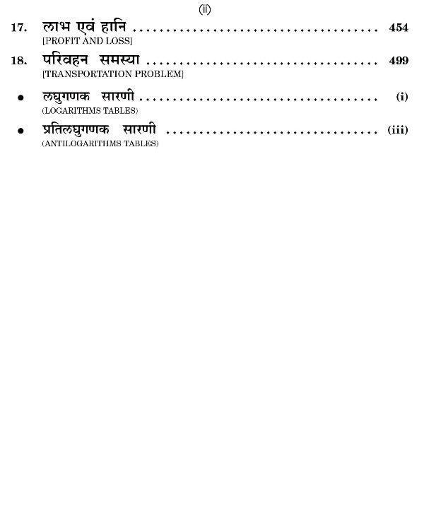 À¤µ À¤¯ À¤µà¤¸ À¤¯ À¤• À¤—ण À¤¤ Business Mathematics Book Bcom Part I Dr Sm Shukla