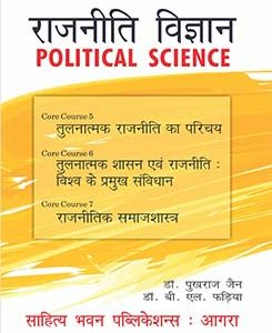 Best books on Political Science by Indian Authors Archives